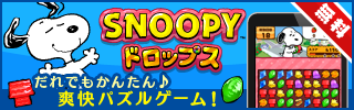 SNOOPY ドロップス