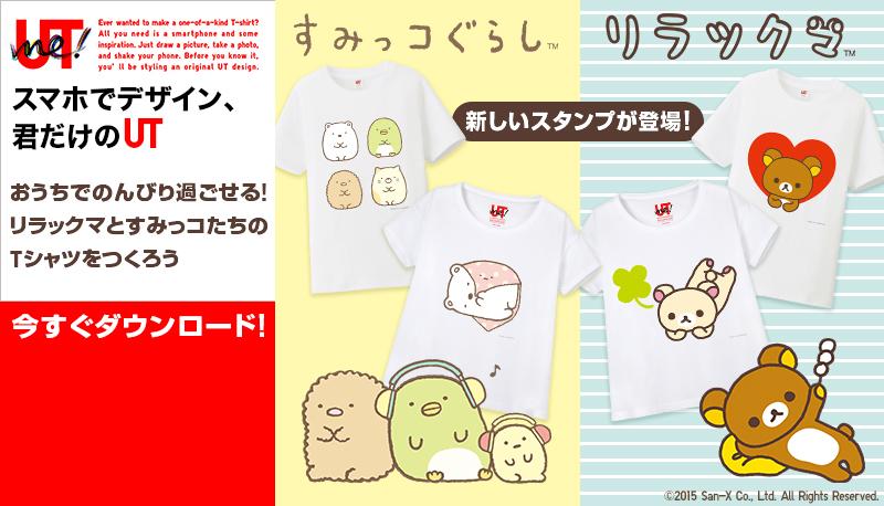 150821_rirakuma_sumikkokurashi_news_