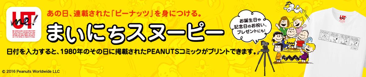 1180_250_peanuts_l2
