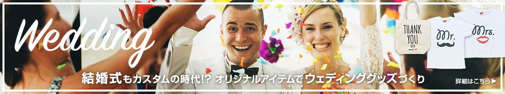 スペシャルバナー_utme_wedding_topSP_1020x191