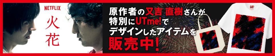 utme_hibana_utmeMarket_960x193