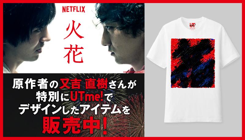 utme_hibana_utmeNews_801x458