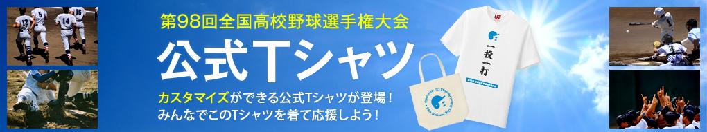 スペシャル_utme_koushien_utmeTopSpecial_1020x191_0531