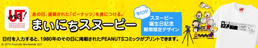 1020_191_peanutsbirthday_l2