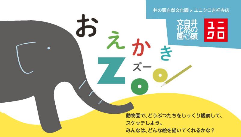 zoo_utme_801×458