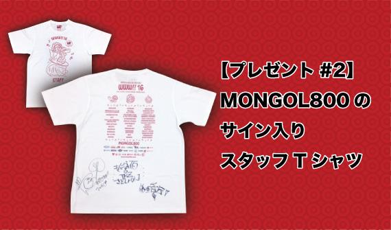サイン入Tシャツ