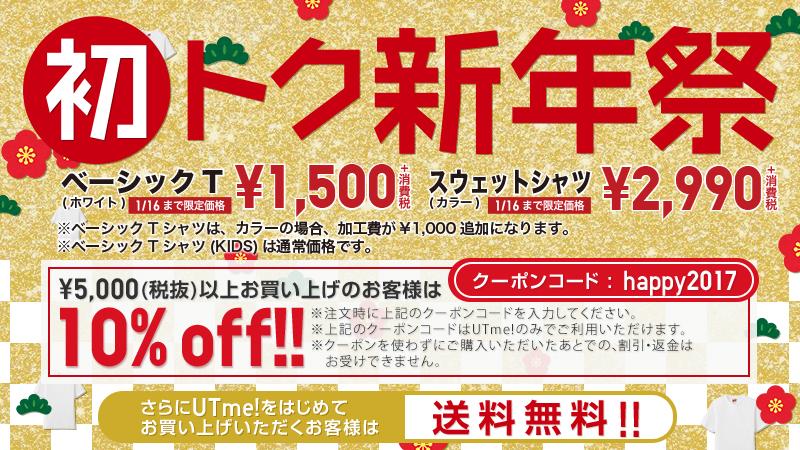 utme_sale02_twitter_800×450
