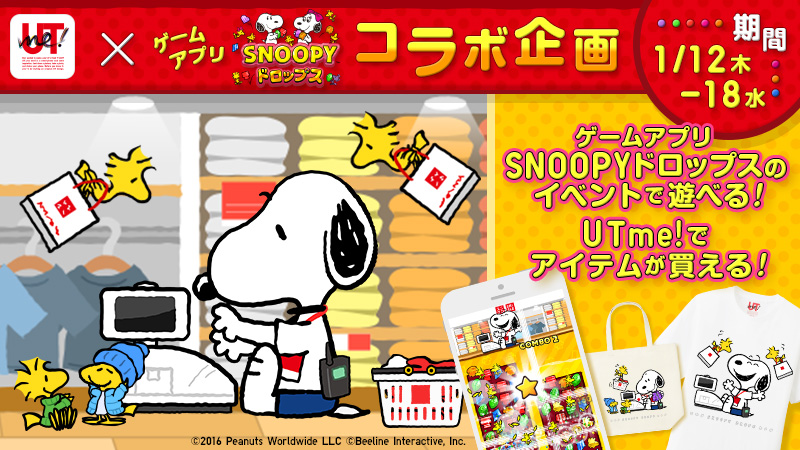 utme_snoopydrops_twitter_800×450-1