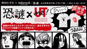 『恐謎』×UTme!キャンペーンバナー800_450