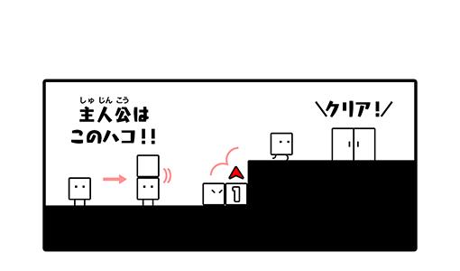 UTme!用ハコボーイ説明画像._170614_A案_01