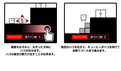 UTme!用ハコボーイ説明画像._170614_A案_02修正