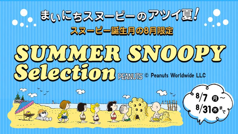 夏SNOOPY(お知らせ)