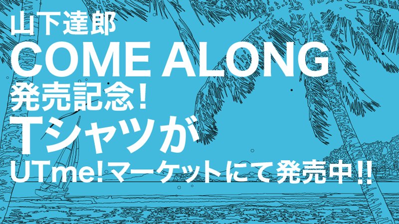 comealong_banner