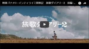 naoto 動画