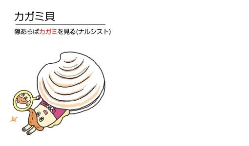貝社員キャラ紹介_0000_8
