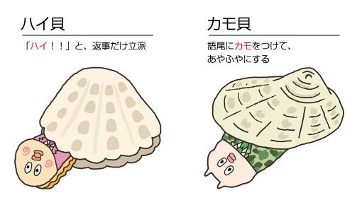 貝社員キャラ紹介_0006_2