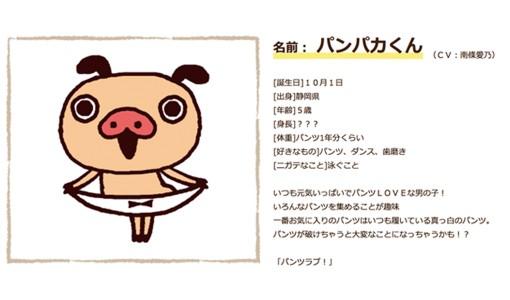 パンパカキャラ紹介1