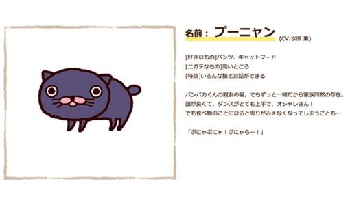 パンパカキャラ紹介2