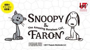 snoopy800 450 3