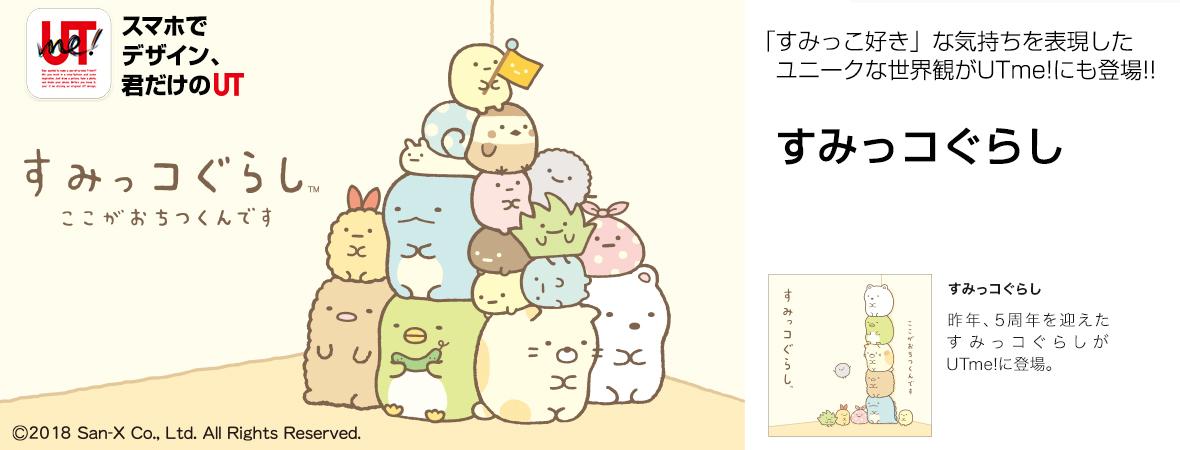 【すみっコぐらし】特集ページ用00