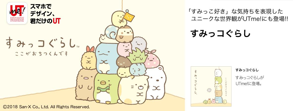 【すみっコぐらし】特集ページ用00 (2)