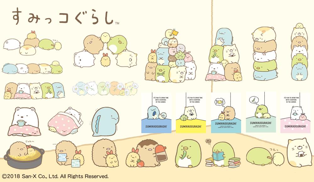 【すみっコぐらし】特集ページ用02