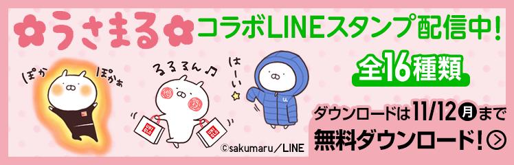 usamaru_UTme_pink02