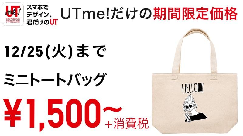 商品ミニトートバッグ限定banner-min