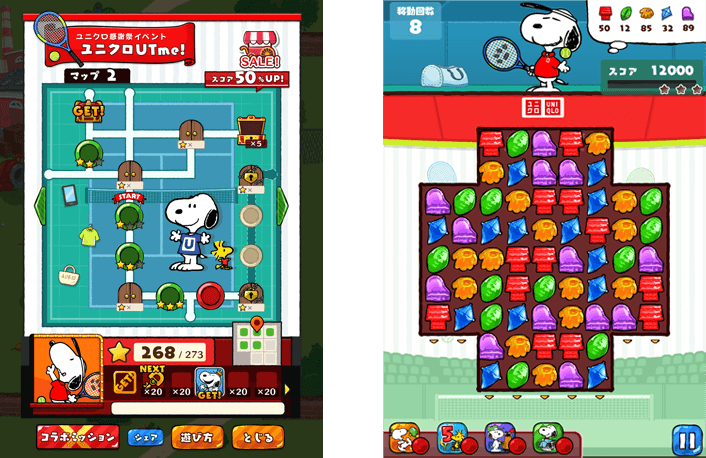 特集ページゲーム画面