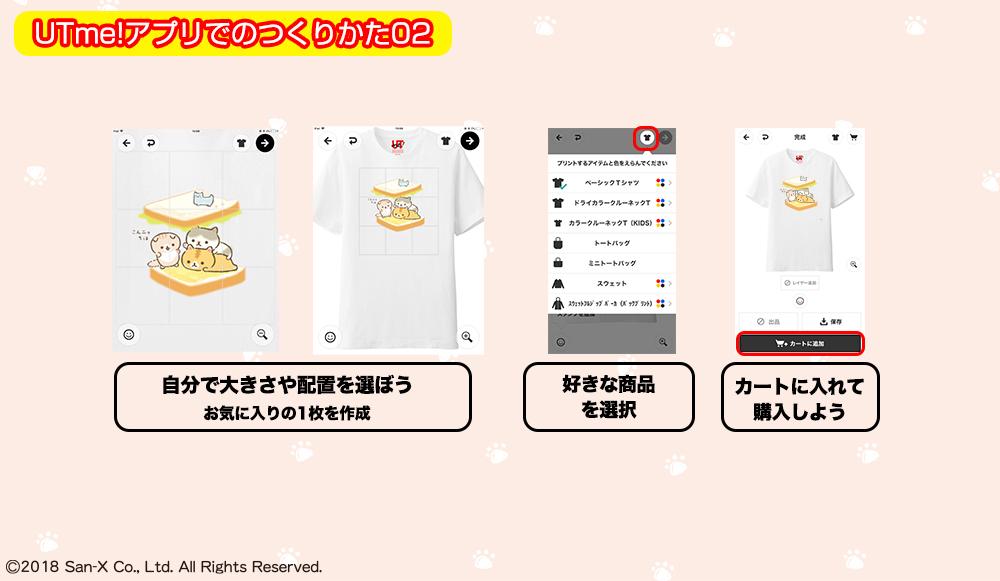 【ころころコロニャ】作り方アプリ02