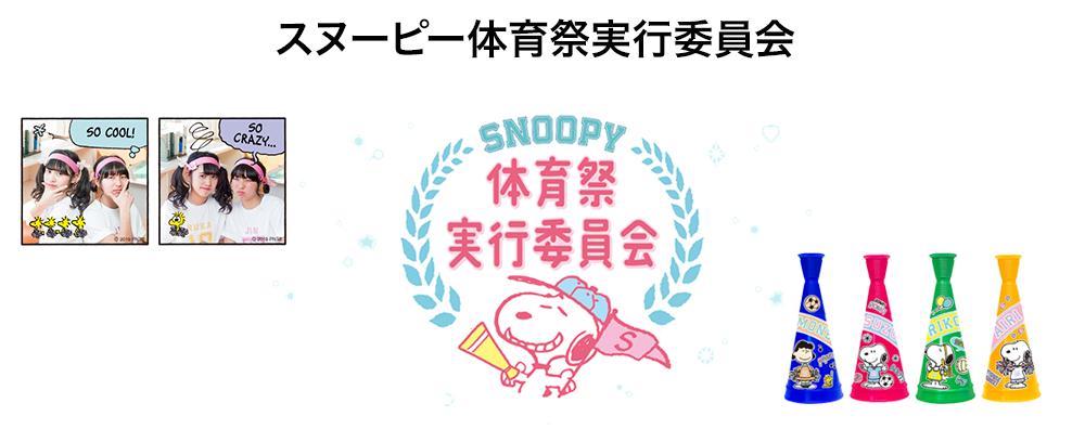 snoopy_lp_taiikusai