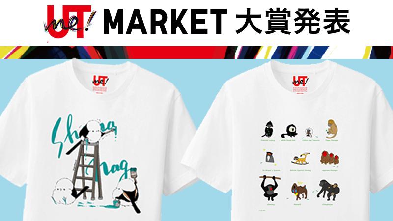 market_UTme