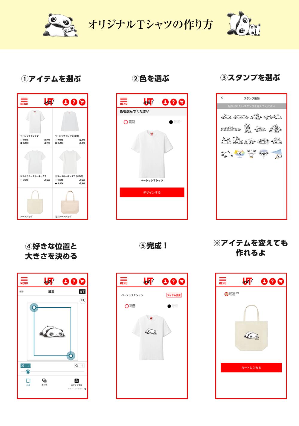 tarepanda_作り方_スタンプ_1000_1425 (2)