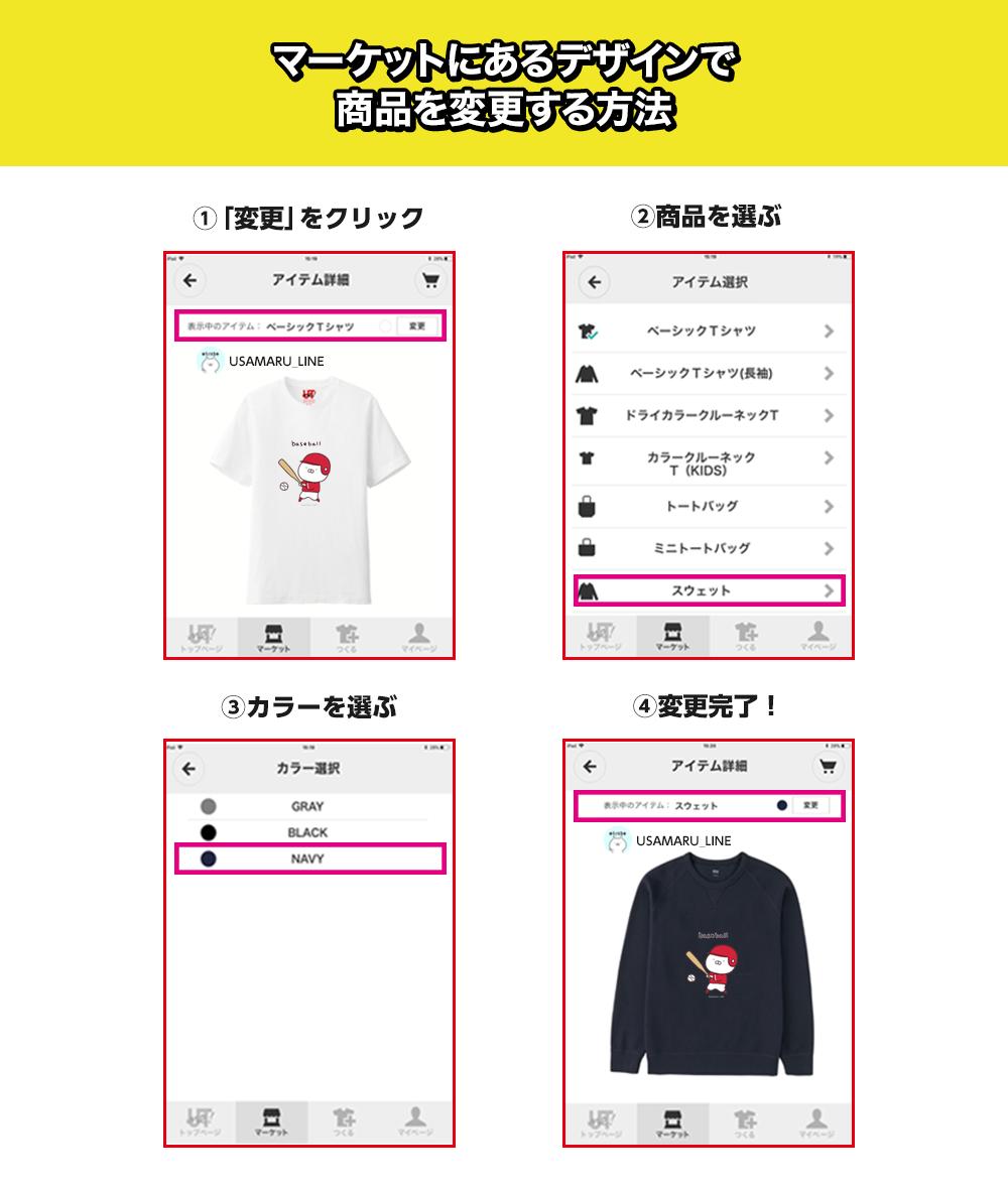 LINESPORTS_作り方_マーケット_1000_1180 (1)