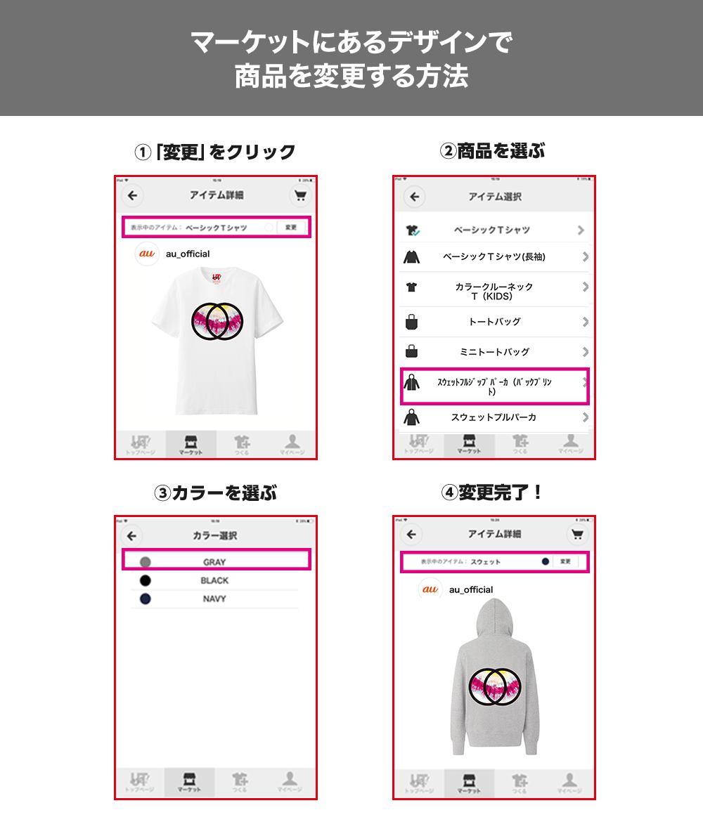 マーケットsantaro_作り方_マーケット_1000_1180