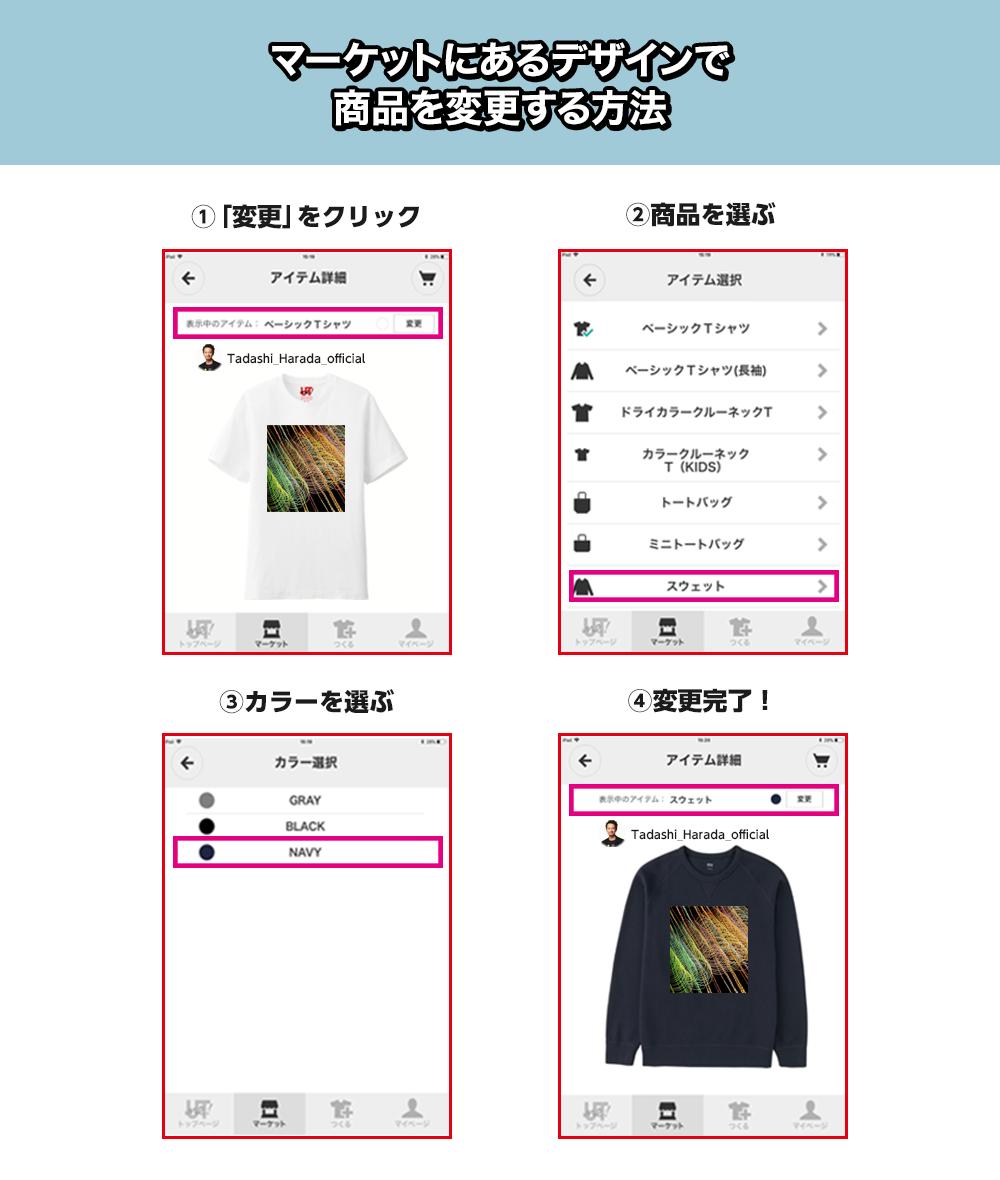 作り方_マーケット_1000_1180