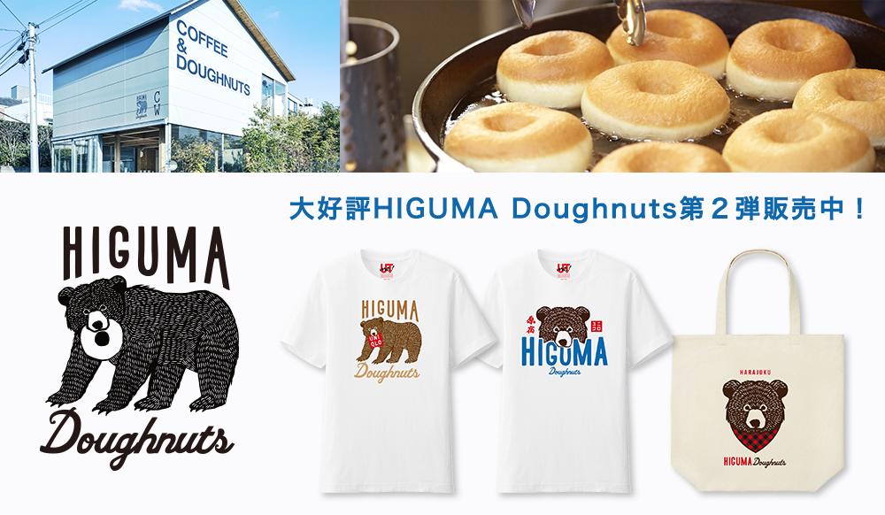 HIGUMA doughnut_1000_582