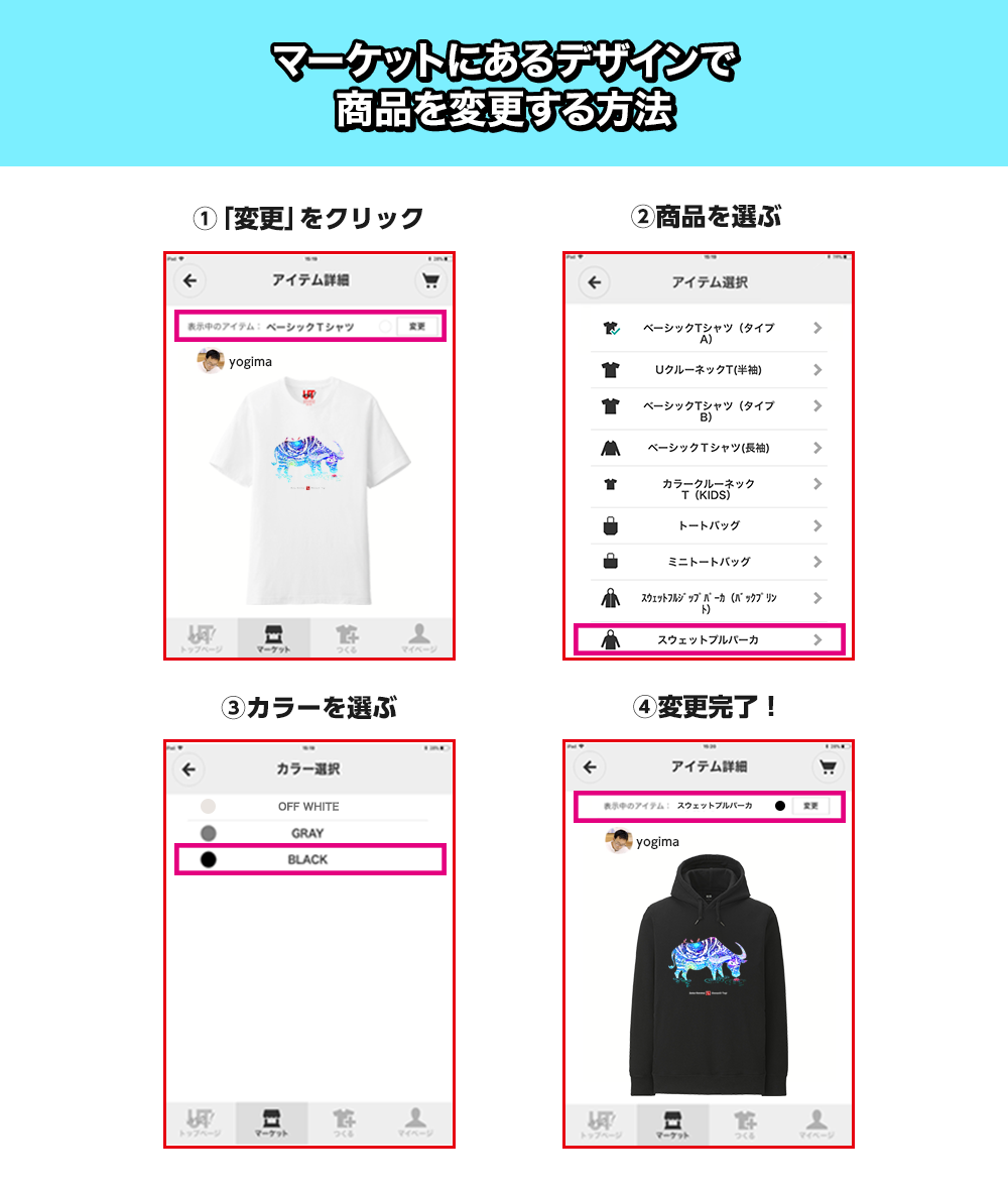 作り方_マーケット_1000_1180 (3)